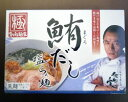 鮪だし塩らぁ麺(3食入)