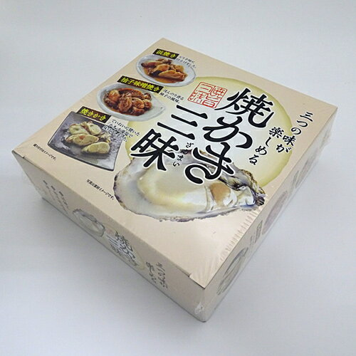 焼かき三昧【かきの浜焼(80g)、かきの柚子味噌焼(80g)、焼きかき(40g)】