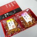 【和か屋】まぐろ角煮セット[柚子味・しょうが味](各120g)