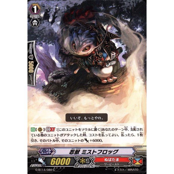 トレーディングカード・テレカ, トレーディングカードゲーム  G-BT14080C