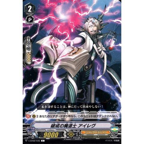 破戒の魔道士 アイレヴ 【V-BT02/045】【C】_[中古]