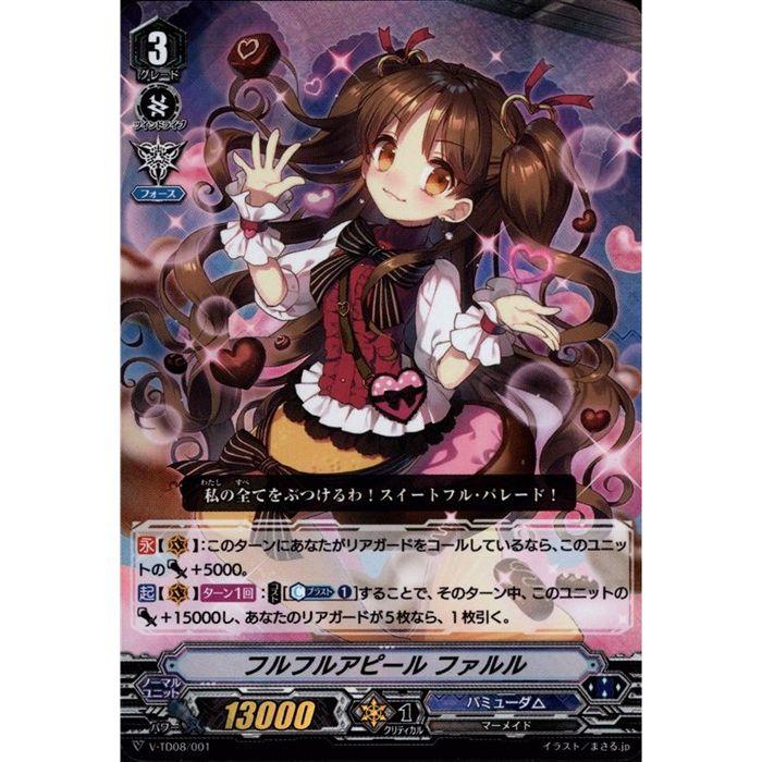 トレーディングカード・テレカ, トレーディングカードゲーム  (RRR) V-TD08001TD