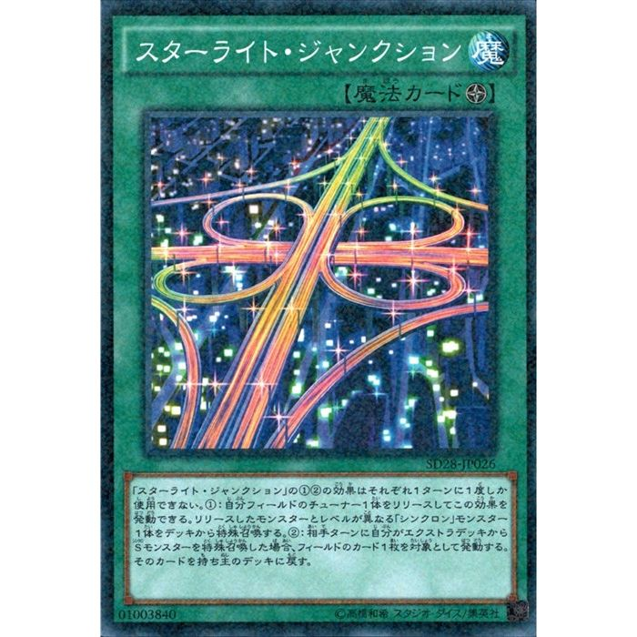トレーディングカード・テレカ, トレーディングカード  SD28-JP026NPA