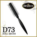 デンマンブラシD73