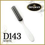 デンマンブラシD143ホワイト
