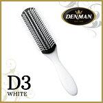 デンマンブラシD3ホワイト