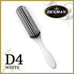 デンマンブラシD4ホワイト