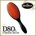 デンマンブラシD80L