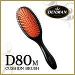 デンマンブラシD80M