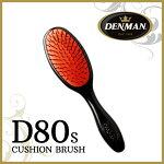 デンマンブラシD80S
