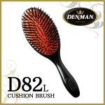 デンマンブラシD82L