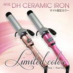 アイビルDHセラミックアイロンサイト限定カラー32mm