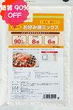 【公式】 低糖質お好み焼ミックス 600g小麦ふすまを使用した糖質オフのお好み焼ミックス 低糖質 高食物繊維 高たんぱく
