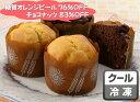 パンdeスマートプレミアムカップケーキオレンジピール&チョコナッツ(2種類各8個入り)(冷凍品) 小麦ふすまを使用した糖質オフのスイーツ。低糖質、高食物繊維、高たんぱく質[合計5400円(税込)以上で送料無料]