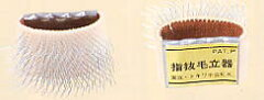 松鳩印毛立器