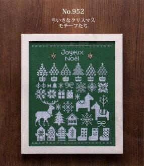 科斯莫十字繡刺繡套件 No.952 小聖誕圖案十字繡十字繡套件盧西恩耶誕節的諾埃爾 · 科斯莫盧西恩聖誕十字繡諾埃爾