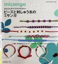 かんたん手づくりアクセサリー 三つ編み、巻き結びのミサンガ、ビーズステッチ、ビーズ織りブレ...