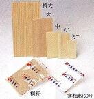 東芸 No.9736 寒梅粉(袋入り) 木目込人形用具
