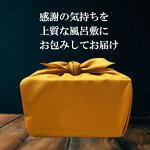 ふろしきギフトラッピング(金色)
