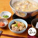 「鳥幸の水炊き」伊達鶏スープのミールキット(2人前)
