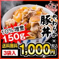 豚丼◆米国産豚使用やわらか豚丼◆同梱購入で買えば買うほど【ドンドンおまけ】まとめ買いが絶対お得♪≫≫豚丼