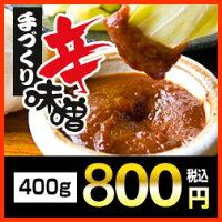 ◆とりまる特製☆手作り辛味噌◆400グラム瓶詰め800円【辛味噌】【とりまる】【業務用】≫≫