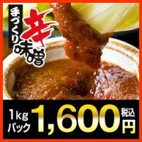 ◆とりまる特製☆手作り辛味噌◆1kgパック1,600円【辛味噌】【とりまる】【業務用】≫≫