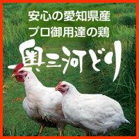 愛知県奥三河高原で育て上げた安心・安全な鶏肉です。飼料に天然広葉樹エキスを加えて鶏本来の美味しさを大切に育てています≫≫