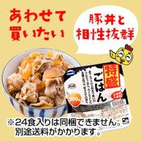 豚丼と同梱購入がお勧め◆特盛ごはん◆300g×24食入2,980円♪