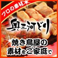 名古屋で張り切って営業中!焼き鳥とりまるの素材、奥三河どり使用!