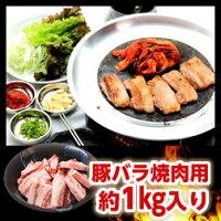三河豚バラ焼肉10人前(1kg)