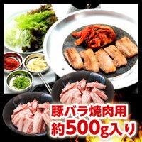 三河豚バラ焼肉大盛5人前(500g)