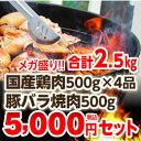 4種類から自由に選べる国産鶏肉&豚バラ焼肉BBQセット!!!