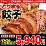 ◆生餃子◆とりまる餃子 190個♪自慢の味をご家庭へお届け♪【ぎょうざ】【ギョウザ】【餃子】【ギョーザ】