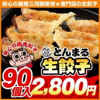 ◆生餃子◆とんまる餃子90個♪自慢の味をご家庭へお届け♪【ぎょうざ】【ギョウザ】【餃子】【ギョーザ】
