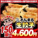 ◆生餃子◆とんまる餃子150個♪自慢の味をご家庭へお届け♪【ぎょうざ】【ギョウザ】【餃子】【ギョーザ】