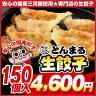 ◆生餃子◆とんまる餃子 150個♪とんまるの味をご家庭へお届け♪【ぎょうざ】【ギョウザ】【餃子】【ギョーザ】
