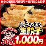 ◆生餃子◆とんまる餃子 30個♪とんまるの味をご家庭へお届け♪【ぎょうざ】【ギョウザ】【餃子】【ギョーザ】