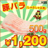 愛知産三河豚 バラ(しゃぶしゃぶ用) 500g 【豚肉 国産】 【愛知県産】 【三河】 【とりまる】 【業務用】