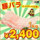 愛知産三河豚バラ(しゃぶしゃぶ用)1kg【鶏肉国産】【愛知県産】【三河】【とりまる】【業務用】