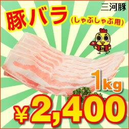 豚肉特有の臭みがなく脂身が甘いのが特徴です 素早くお届けします愛知産三河豚 バラ(しゃぶし...