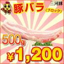 愛知産三河豚 バラブロック 500g 【豚肉 国産】 【愛知県産】 【三河】 【とりまる】 【業務用】