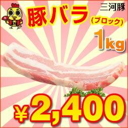豚肉特有の臭みがなく脂身が甘いのが特徴です 素早くお届けします愛知産三河豚 バラブロック ...