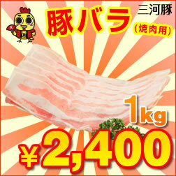 豚肉特有の臭みがなく脂身が甘いのが特徴です 素早くお届けします愛知産三河豚 バラ(焼肉用)...