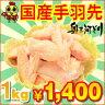 愛知産奥三河どり 手羽先 1kg 【鶏肉 国産】 【愛知県産】 【奥三河】 【とりまる】 【業務用】