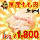 愛知産奥三河どりもも肉1kg【鶏肉国産】【愛知県産】【奥三河】【とりまる】【業務用】