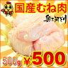 愛知産奥三河どり むね肉 500g 【鶏肉 国産】 【愛知県産】 【奥三河】 【とりまる】 【業務用】