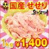 愛知産奥三河どり せせり肉 1kg 【鶏肉 国産】 【愛知県産】 【奥三河】 【とりまる】 【業務用】