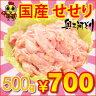 愛知産奥三河どり せせり肉 500g 【鶏肉 国産】 【愛知県産】 【奥三河】 【とりまる】 【業務用】