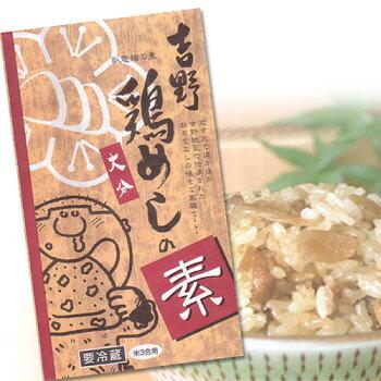 吉野鶏めしの素3合用単品